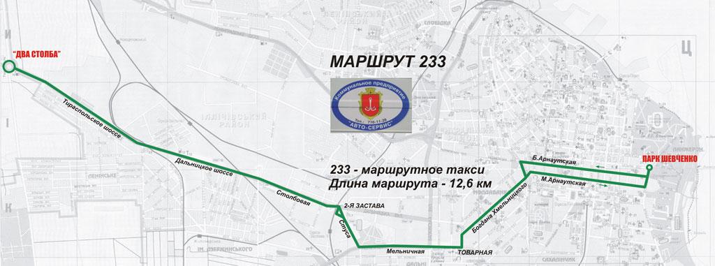 (по маршруту троллейбуса 3)